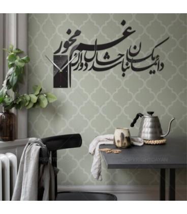 ساعت دیواری روزگار(مشکی)