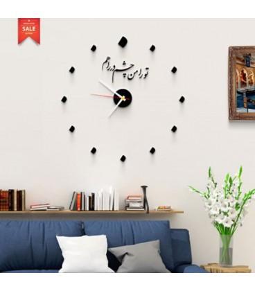 """ساعت دیواری طرح """"تو را من چشم در راهم"""""""