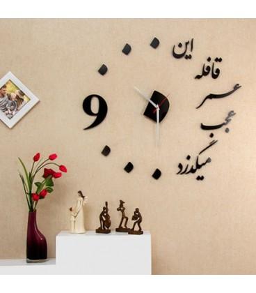 ساعت دیواری طرح قافله عمر(مشکی)