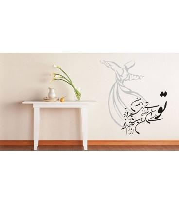 برچسب دیواری شعر سماع مولانا
