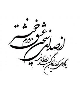 استیکر دیواری شعر حافظ