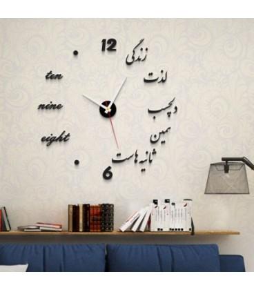 ساعت دیواری طرح Life