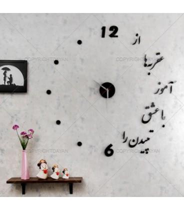 ساعت دیواری تپش عشق