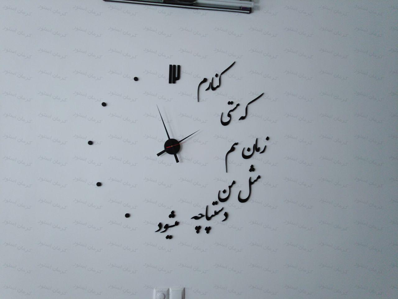 نمونه نصب شده ساعت دیواری طرح هستی
