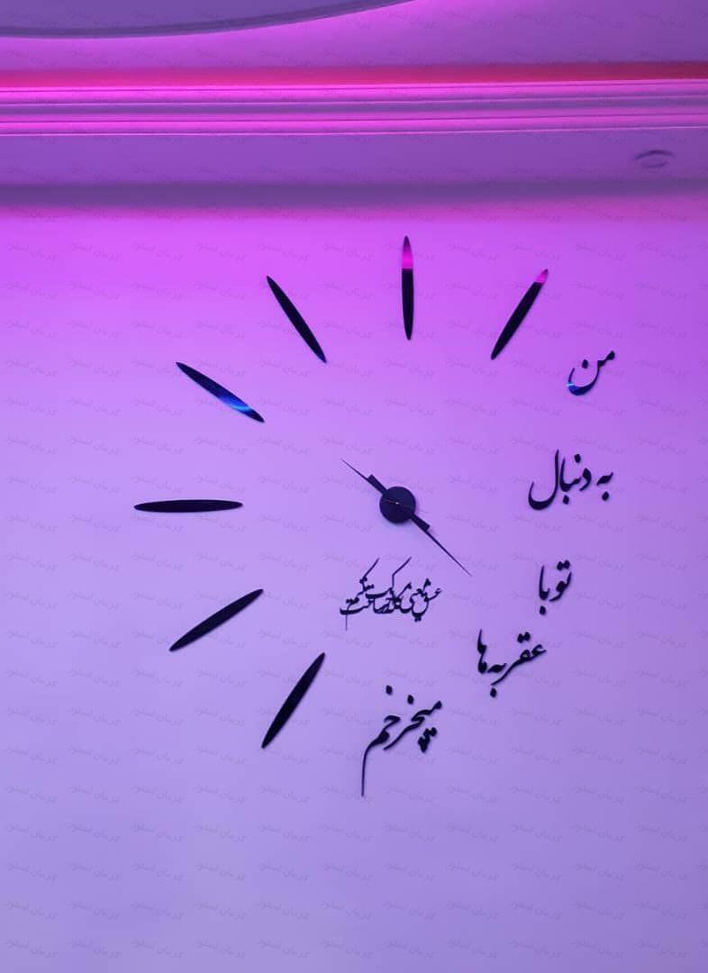 نمونه نصب شده ساعت دیواری طرح غزل