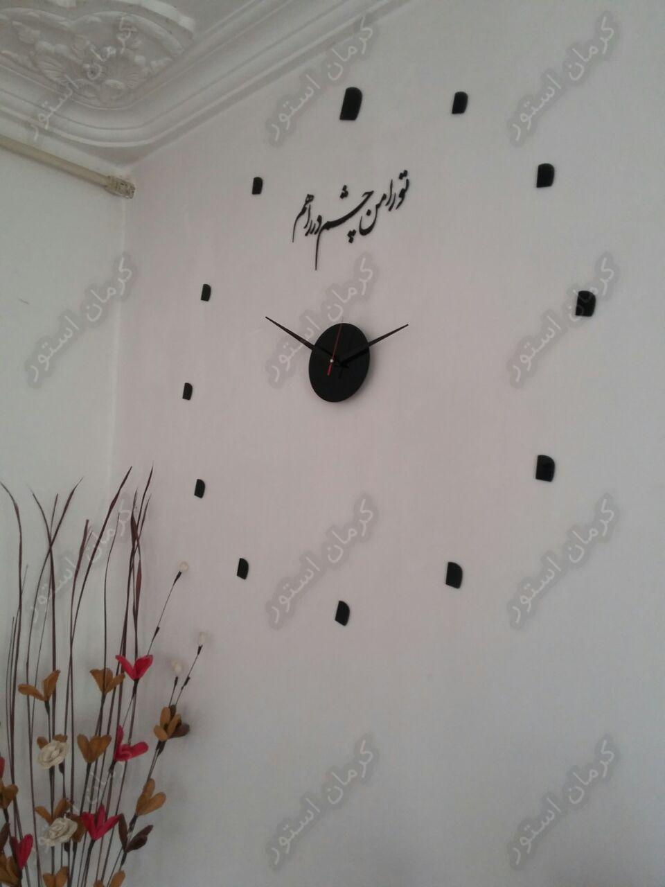 """نمونه نصب شده ساعت دیواری تایپوگرافی و شعر طرح """"تو را من چشم در راهم"""""""