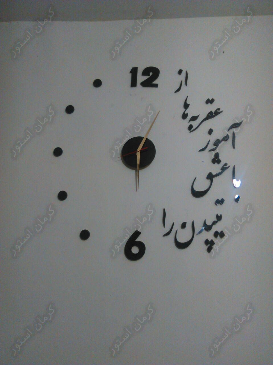 تصویر سفارش ساعت های دیواری شعروگرافی