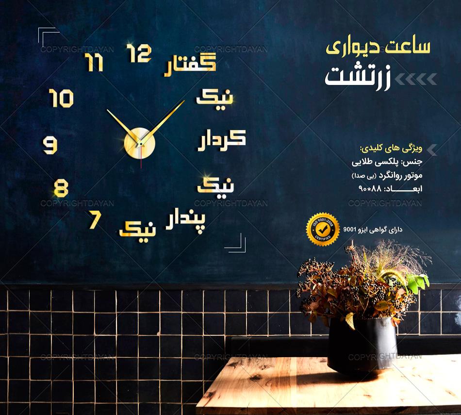 ساعت دیواری زرتشت رنگ طلایی