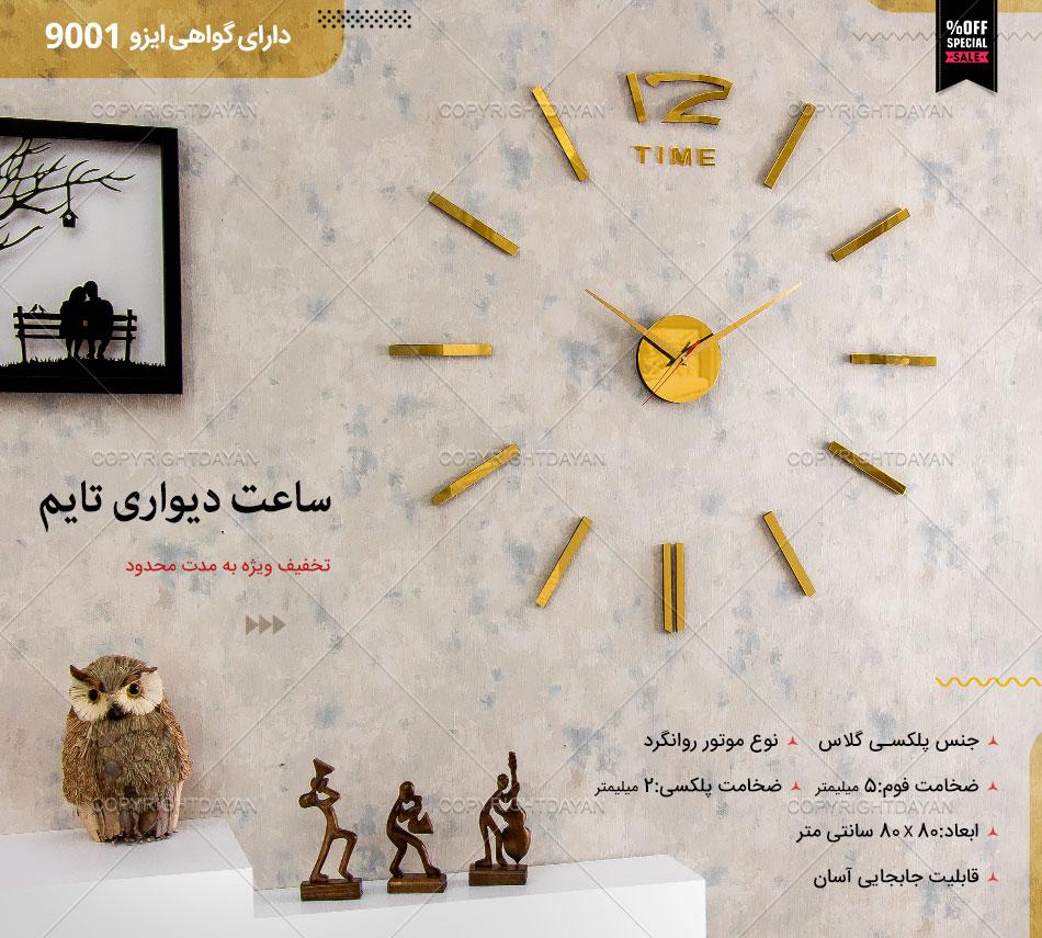 خرید ساعت دیواری تایم(طلایی)