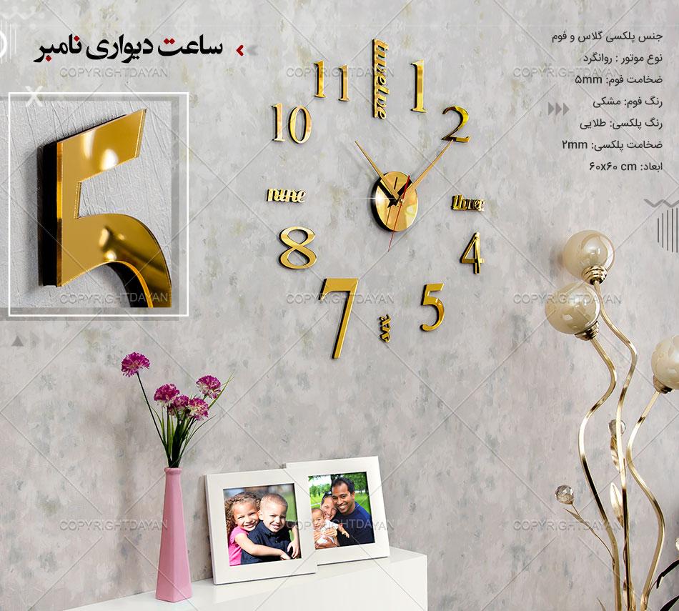 خرید ساعت دیواری نامبر(طلایی)