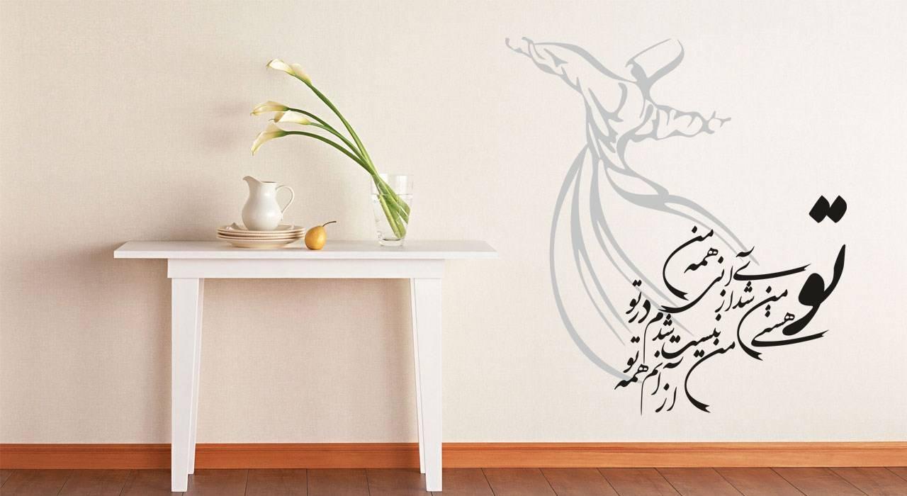 برچسب دیواری طرح شعر سماع مولانا